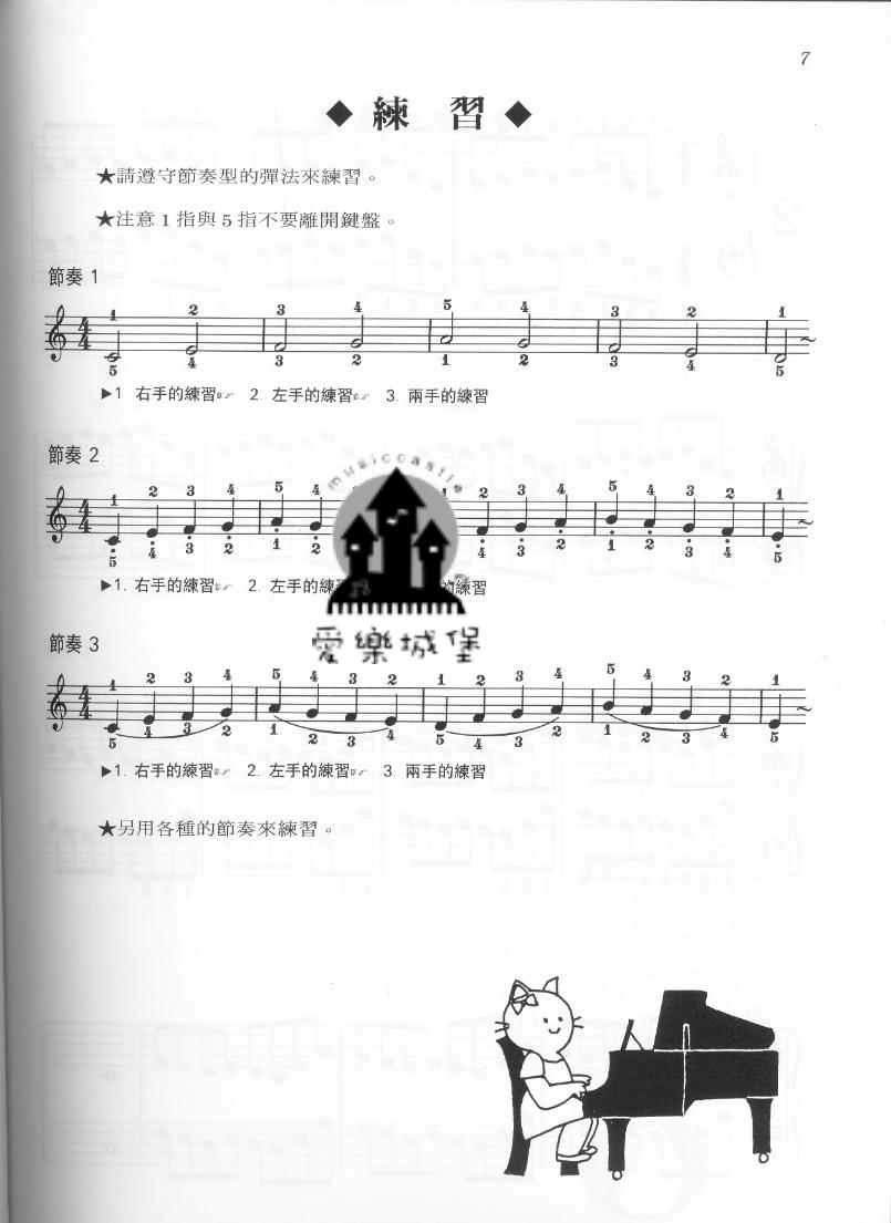欢乐颂的钢琴谱-欢乐颂钢琴谱双手|欢乐颂简谱钢琴|的