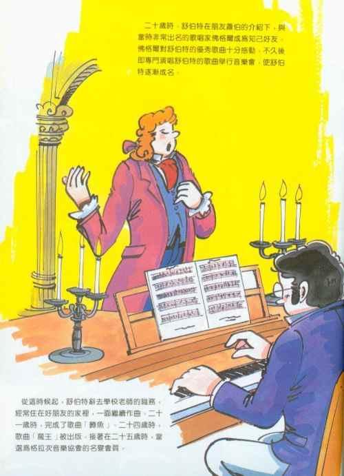 小夜曲舒伯特简谱小夜曲舒伯特钢琴谱