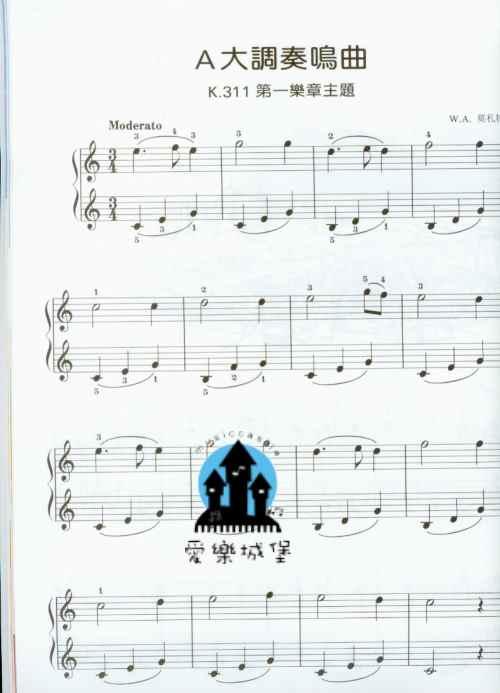 儿童歌曲小松树歌谱