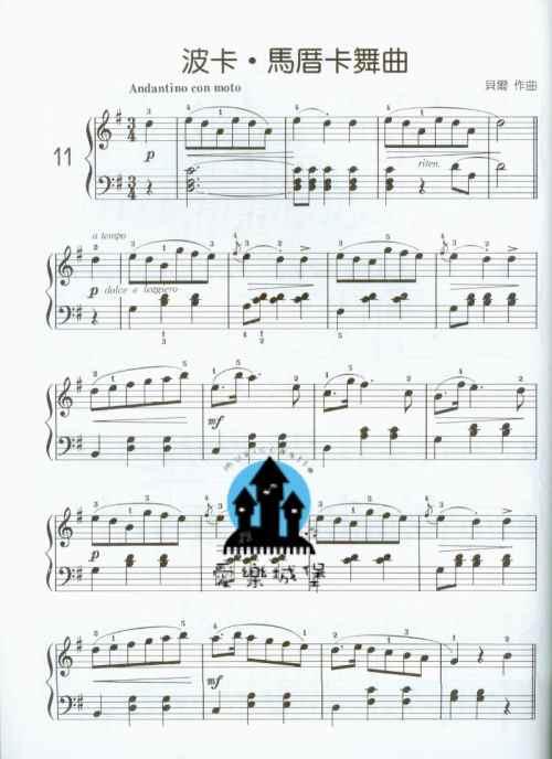 公主圆舞曲 钢琴谱;