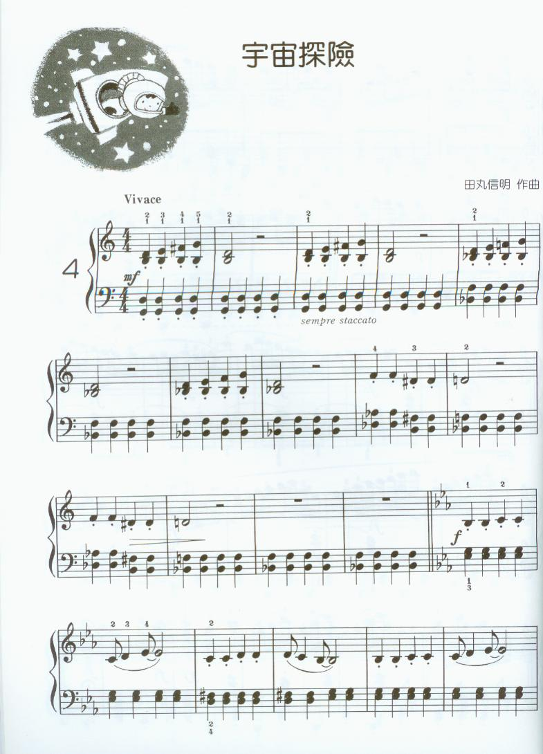 小星星的回忆-田丸信明作曲