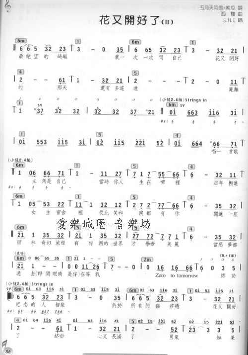 爱乐城堡-音乐书坊 乐谱 钢琴谱 长笛谱 小提琴谱 各式乐谱 音乐文具