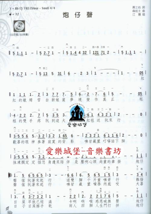 竹苑情歌笛子曲简谱