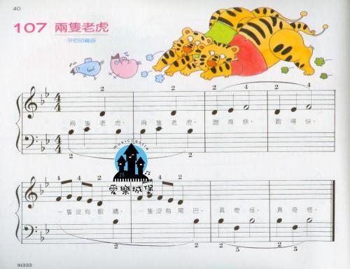 生日快乐小提琴简谱