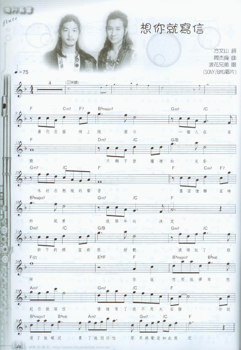 长笛流行歌曲乐谱,梁祝长笛乐谱,卡农 长笛乐谱_点力图库