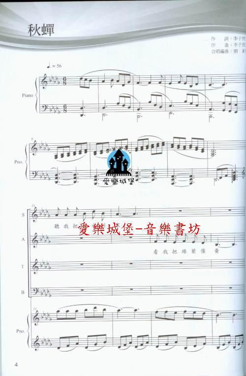 树读小提琴谱