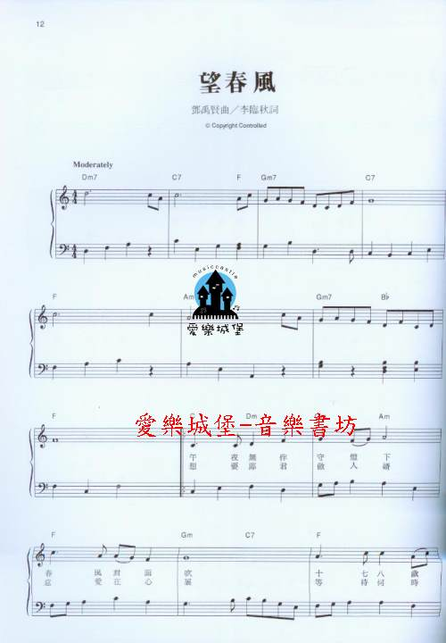 萨克斯恋人与情人简谱-情人小提琴谱