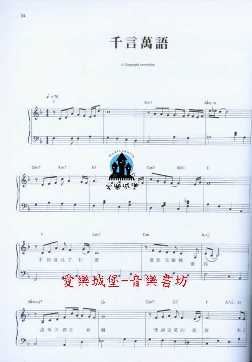 温岚生日快乐钢琴简谱