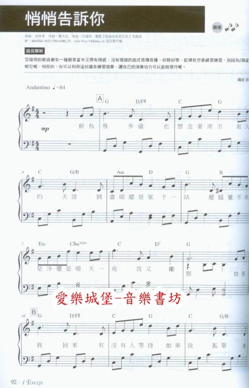 兰陵王命运钢琴简谱