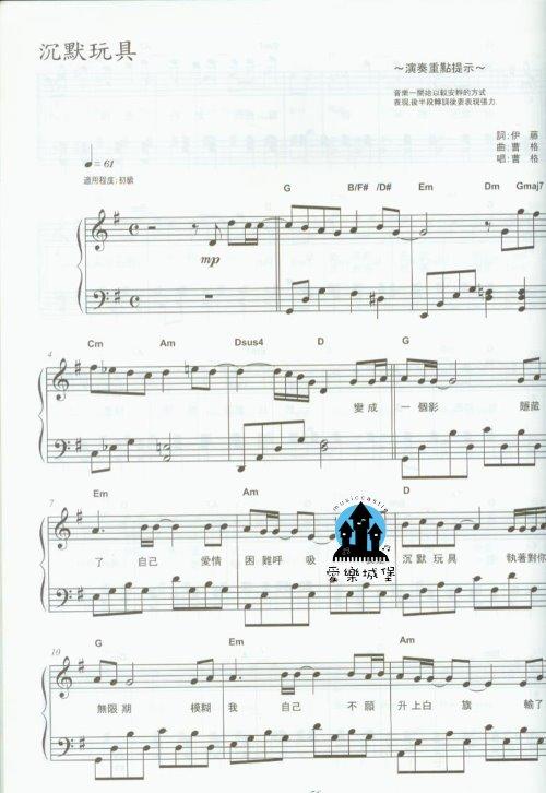 爱乐之城 小提琴谱