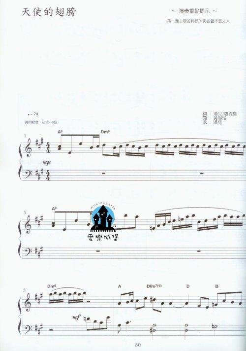 周杰伦晴天钢琴谱简谱分享展示