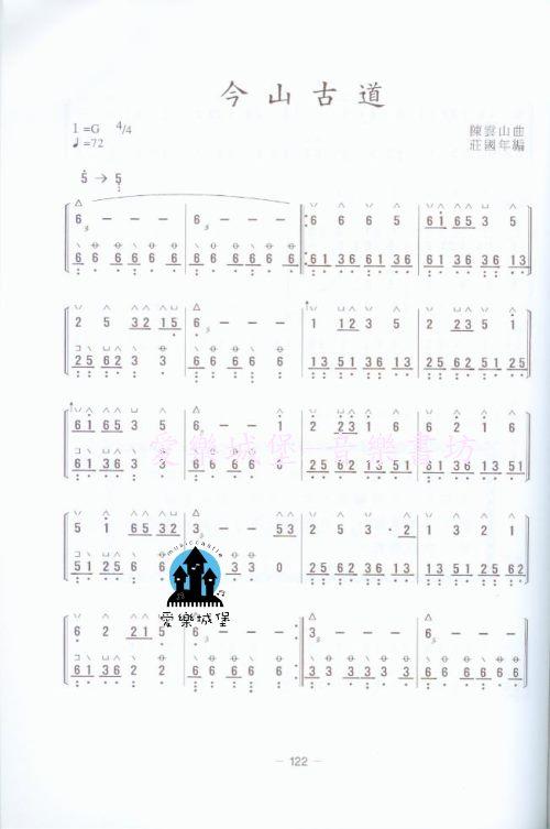 中国小提琴乐谱网小提琴独奏曲花儿为什么这样红