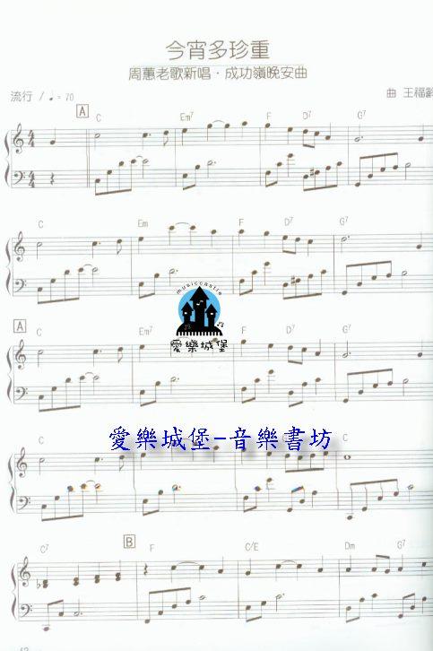 obaby钢琴数字简谱 钢琴谱 肯特简谱网