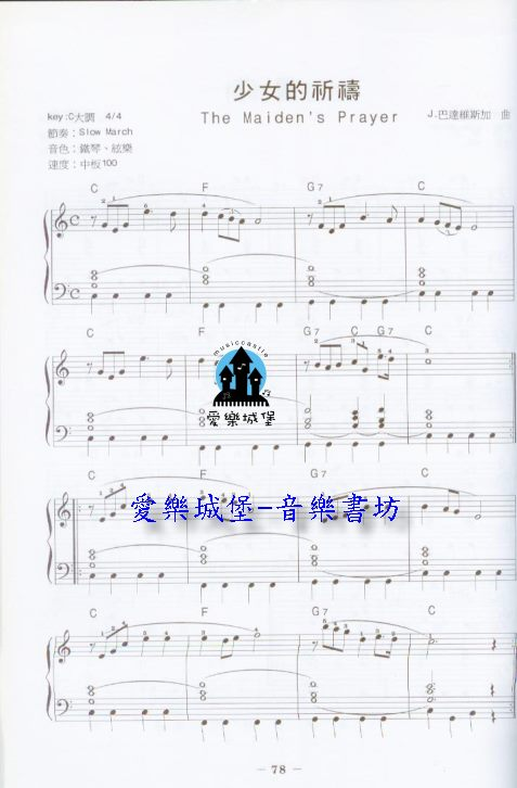 明天你好小提琴谱子