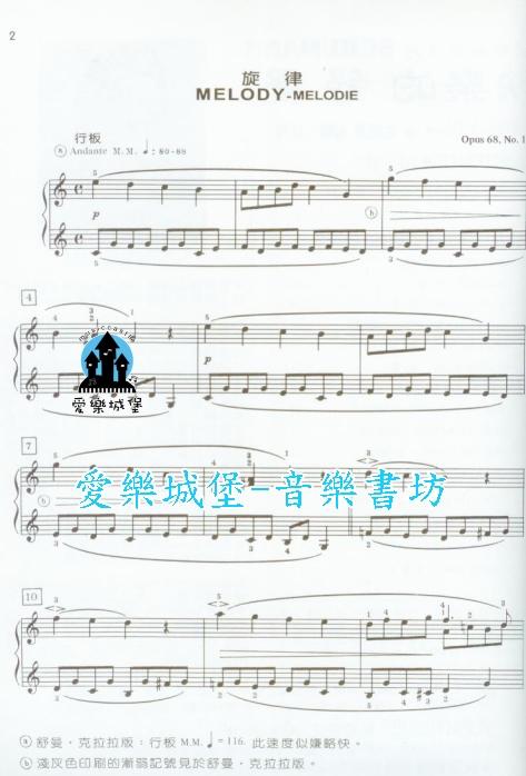 小提琴浪漫曲谱子舒曼