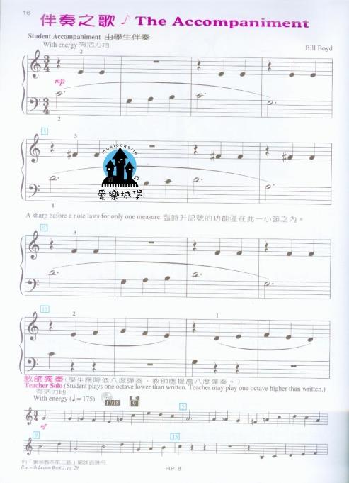 愛樂城堡 音樂書坊 樂譜 鋼琴譜 長笛譜 小提琴譜 各式樂譜 音樂文具 音樂禮品 音樂飾品 音樂精品 不反光樂譜
