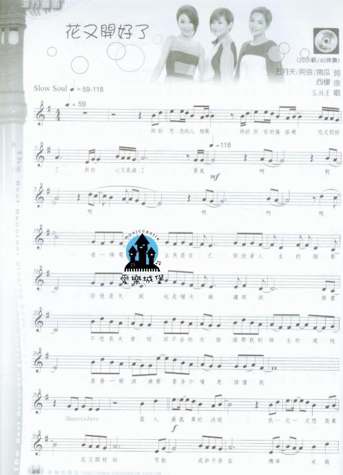 花之泪钢琴谱;