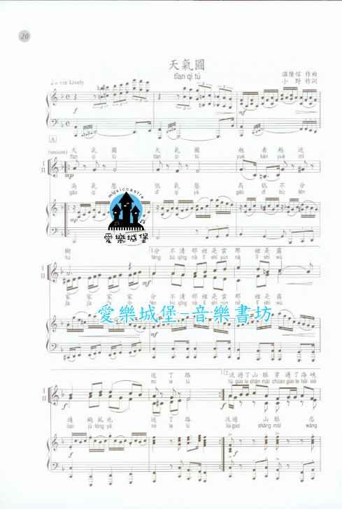 我的声音 歌谱|我的声音电子琴简谱|我的声音键盘|我的声音王睿卓包威