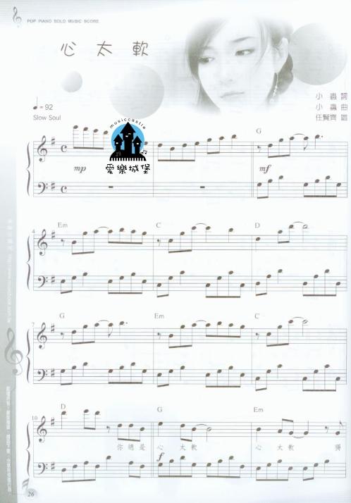 独奏】朋友别哭钢琴双手简谱_钢琴谱_青衫简谱网