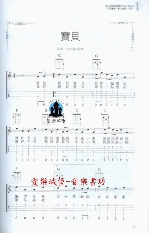 香水百合乐谱简谱展示
