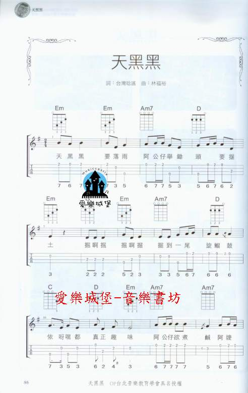 天黑黑小提琴谱