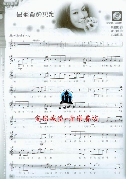 《白山茶》小提琴谱子展示