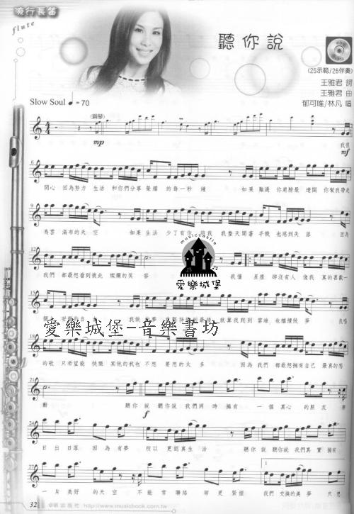 因为遇见你的钢琴简谱