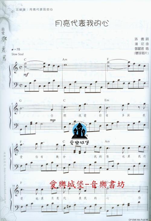 探戈小提琴谱