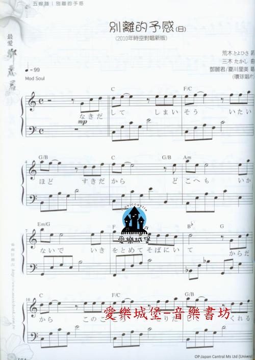 一个心愿 邓丽君 简谱歌谱