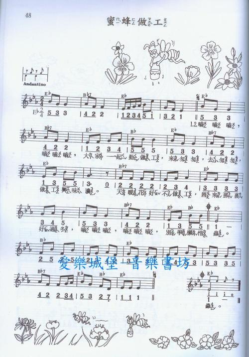 舒伯特摇篮曲小提琴谱