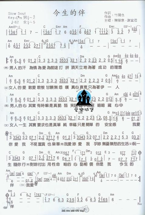 黄思婷问情古筝曲谱