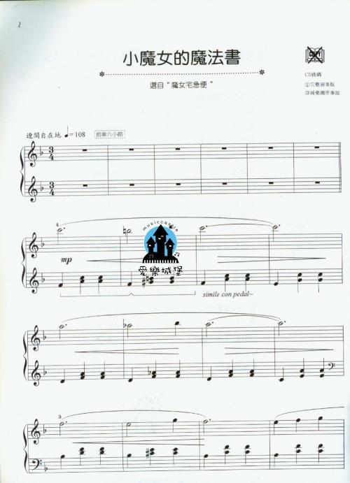 魔法城堡小提琴五线谱