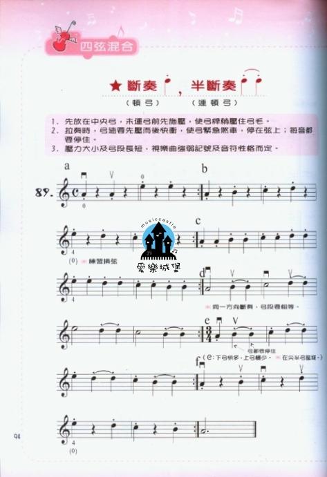 茉莉花 小提琴谱展示