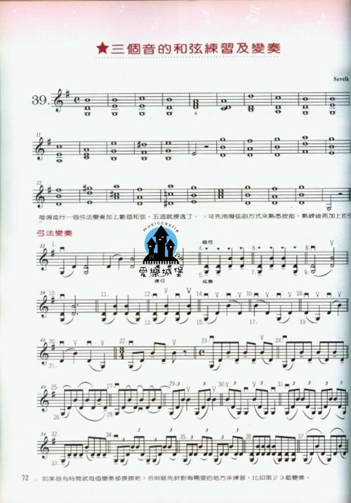 哈巴涅拉舞曲小提琴谱