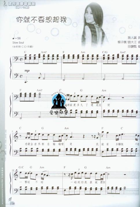 歌曲 钢琴 谱 宽 300x300 高 – 钢琴 谱 五线谱 宽 337x261