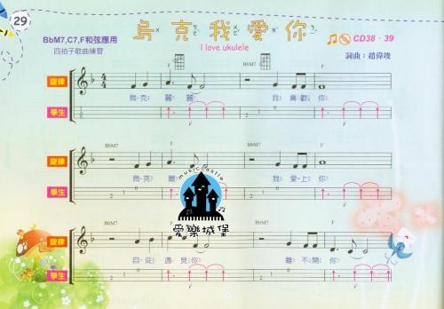 小蜜蜂小提琴谱