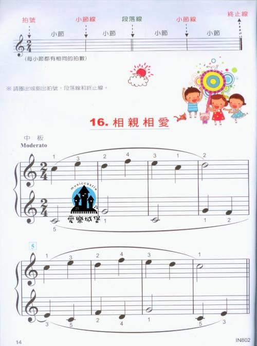 告白气球 简谱 钢琴分享_告白气球 简谱 钢琴图片下载