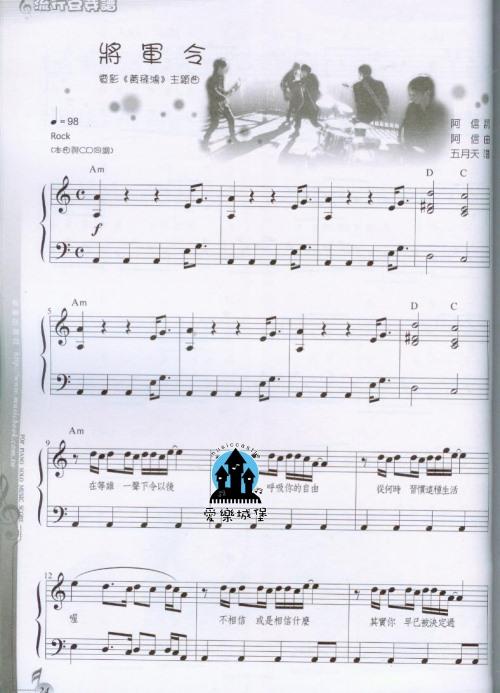 周杰伦婚礼小提琴谱