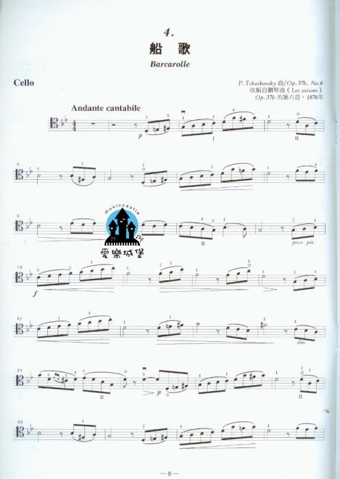 大提琴谱系列