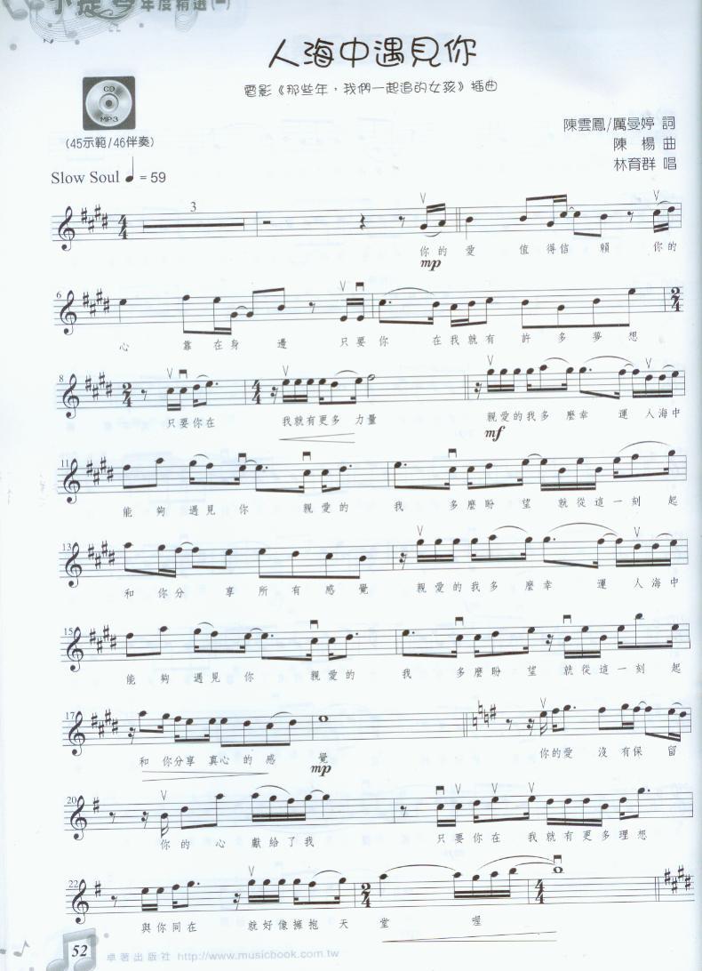 因为遇见你的钢琴乐谱