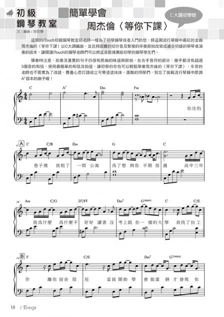 touch 中文 版